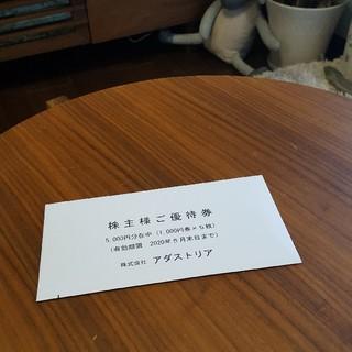 ニコアンド(niko and...)の【最新版】アダストリア株主優待券5,000円分(ショッピング)