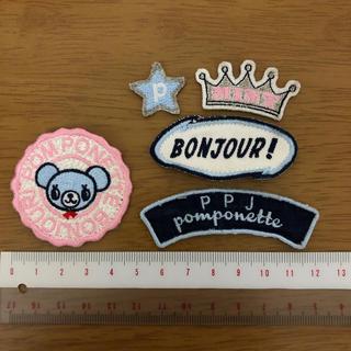 ポンポネット(pom ponette)のポンポネット、pom ponette、ワッペン、手芸(その他)