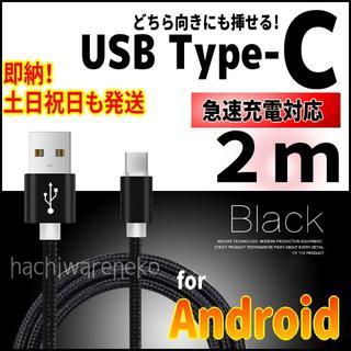 アンドロイド(ANDROID)のType-C USBケーブル 2m android ブラック 充電 アンドロイド(バッテリー/充電器)