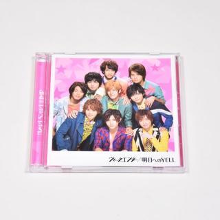 Hey! Say! JUMP - 美品◆Hey!Say!JUMP◆ウィークエンダー/明日へのYELL◆初回盤1