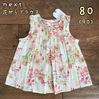 ネクスト(NEXT)の新品♡next♡花柄ブラウス ノースリーブ 80(シャツ/カットソー)