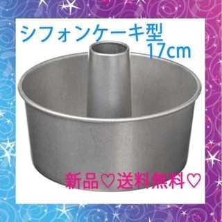 【お菓子作りに♡】シフォンケーキ型 17cm