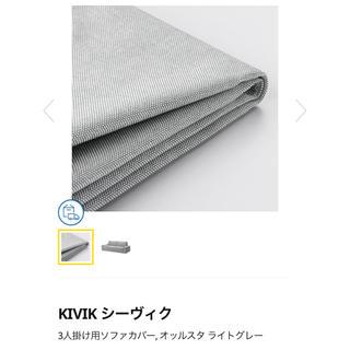 イケア(IKEA)のIKEA シーヴィク 3人掛け用 オッルスタ ライトグレー 502.786.70(ソファカバー)
