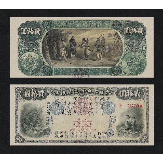旧国立銀行、明治6年(1873)、コンプリートセット、複製品。 エンタメ/ホビーの美術品/アンティーク(貨幣)の商品写真