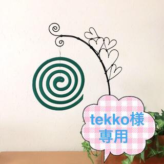 tekko様♢専用(その他)