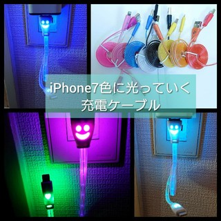 アイフォーン(iPhone)のiPhone充電器 LED 即購入大歓迎 (バッテリー/充電器)