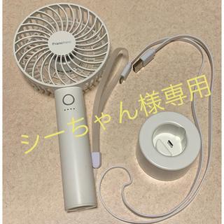 フランフラン(Francfranc)のFrancfranc 手持ち扇風機 (扇風機)