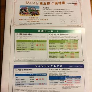 ホンダ(ホンダ)の本田技研 株主優待券 2020年7月10日まで有効 追跡あり(遊園地/テーマパーク)