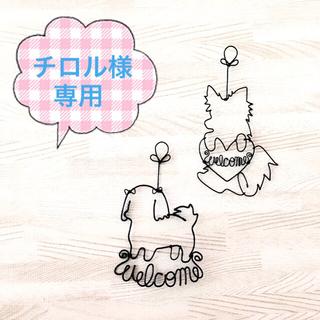 チロル様♢専用(犬)