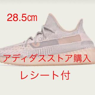 "adidas - YEEZY BOOST 350 V2 ""SYNTH"" 28.5㎝"