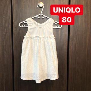 ユニクロ(UNIQLO)のUNIQLO ワンピース 80(ワンピース)