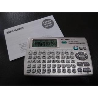 SHARP - 《未使用》シャープ漢字辞書 PA-630