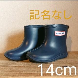 スタンプル 14cm 長靴 ネイビー 日本製