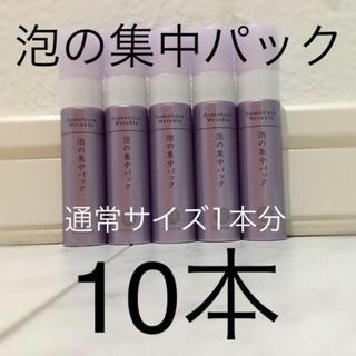 ドモホルンリンクル(ドモホルンリンクル)のドモホルンリンクル 泡の集中パック 10本(パック / フェイスマスク)
