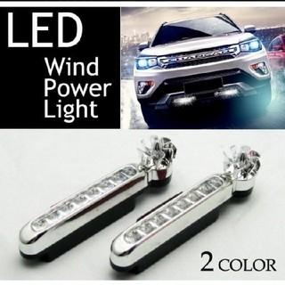 風力発電 8連式LEDデイライト 左右2個セット【色:ホワイト】
