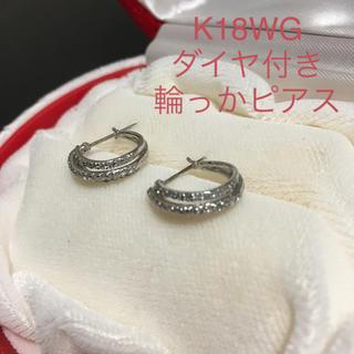 K18WG ダイヤ輪っかピアス(ピアス)