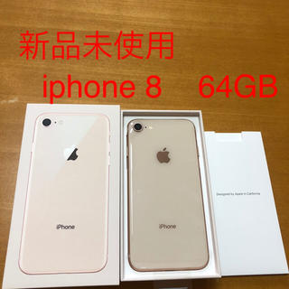 iPhone - iphone8  64GB  ゴールド   docomo