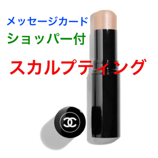 CHANEL - ★シャネル ボームエサンシエル  スカルプティング 新品未使用