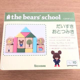 ボーネルンド(BorneLund)の新品 だいすきおとつみき 知育 玩具 くまのがっこう(積み木/ブロック)