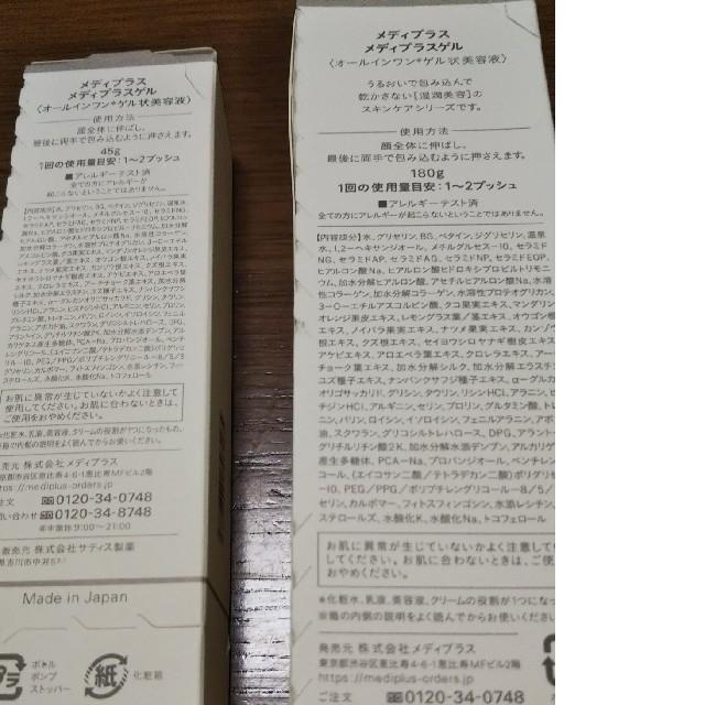 メディプラスゲル180g 45g コスメ/美容のスキンケア/基礎化粧品(オールインワン化粧品)の商品写真