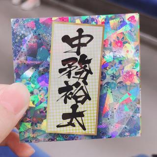 GENERATIONS - 中務裕太ステッカー