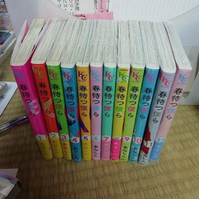 春待つ僕ら 全巻 エンタメ/ホビーの漫画(少女漫画)の商品写真
