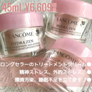 LANCOME - 【6,609円分】イドラゼン アンチストレス クリーム 抗ストレス・バリア機能✦