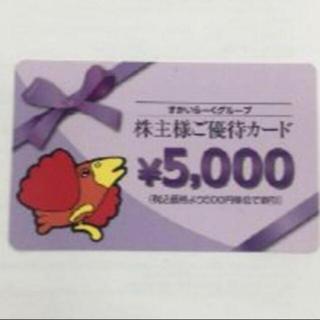 すかいらーく - すかいらーく 株主優待券 36000円分