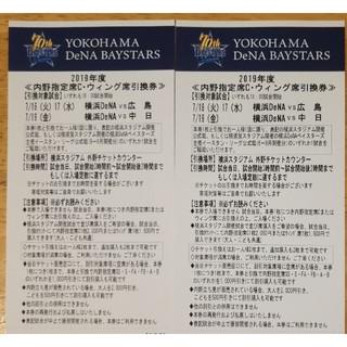 横浜DeNAベイスターズ - 横浜vs広島 7/16-17 vs中日7/19内野指定席C、ウィング席引換券2枚