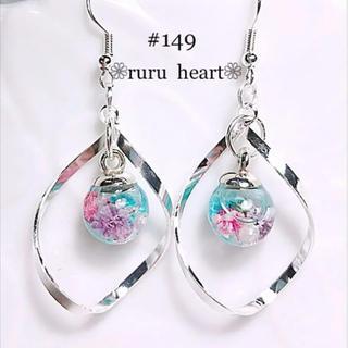 #149 ハーバリウムガラスドーム ピアス イヤリング