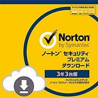 ノートン セキュリティ プレミアム 3年3台版 ECダウンロード版