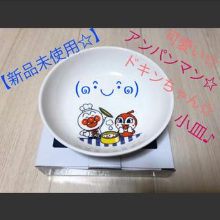 アンパンマン(アンパンマン)のアンパンマン☆小皿☆新品未使用☆(๑・̑◡・̑๑)(食器)