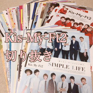 Kis-My-Ft2 - Kis-My-Ft2 切り抜き 大量