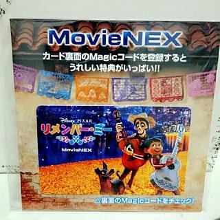 Disney - ディズニー/リメンバーミー  マジックコードのみ   MovieNEX