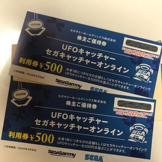セガ(SEGA)のSEGA セガサミー UFOキャッチャー500円券2枚(その他)