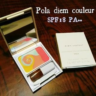 ポーラ(POLA)のpola♡ディエム クルール カラーブレンドコンシーリングパウダー      (コンシーラー)