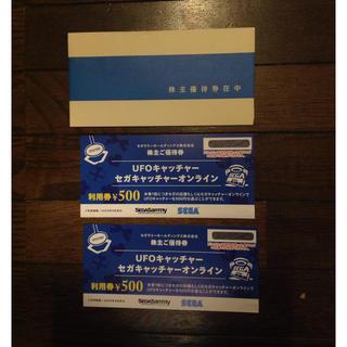 セガ(SEGA)のセガサミー 株主優待 (その他)