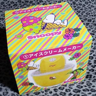スヌーピー(SNOOPY)のSNOOPY🖤アイスカー当りくじ《アイスクリームメーカー》(調理道具/製菓道具)