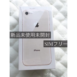 Apple - iPhone8 64GB simフリー Softbank 新品未開封