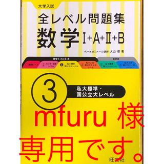 オウブンシャ(旺文社)のmfuru様 専用です。  大学入試全レベル問題集数学1+A+2+B 3 (語学/参考書)