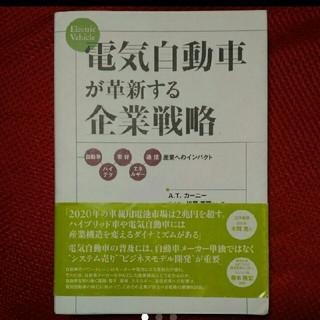 ニッケイビーピー(日経BP)の電気自動車が革新する企業戦略(ビジネス/経済)