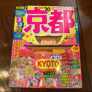 るるぶ 京都 '20