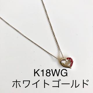 ヨンドシー(4℃)の4℃ 18金 ハート ネックレス K18WG ホワイトゴールド(ネックレス)