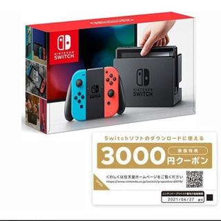 Nintendo Switch - 【3000円分のクーポン付】新品 Nintendo Switch
