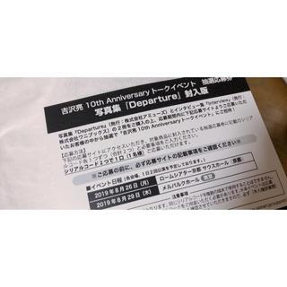 吉沢亮 トークイベント シリアルコード(トークショー/講演会)