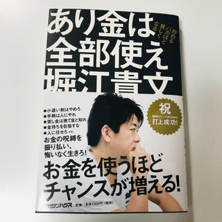 マガジンハウス(マガジンハウス)の✨堀江貴文✨『あり金は全部使え 貯めるバカほど貧しくなる』(ビジネス/経済)