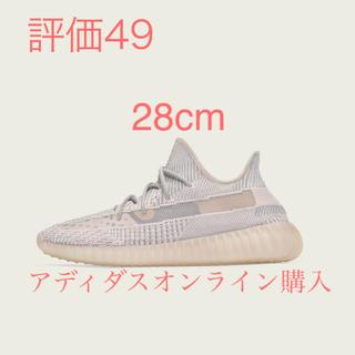 アディダス(adidas)のYEEZY BOOST 350 V2 SYNTH 28cm(スニーカー)