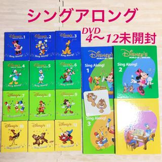 Disney - DWE シングアロング DVD 4〜12未開封! ディズニー英語
