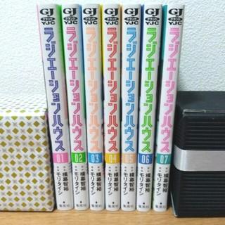 【美品 全巻】ラジエーションハウス 1-7巻 セット