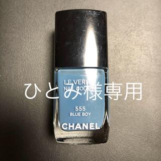 CHANEL - シャネル  ヴェルニ  555